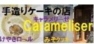 手造りケーキの店 Carameliser(キャラメリーゼ)
