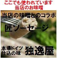 匠ソーセージ〜手造りハム・ソーセージ独逸屋