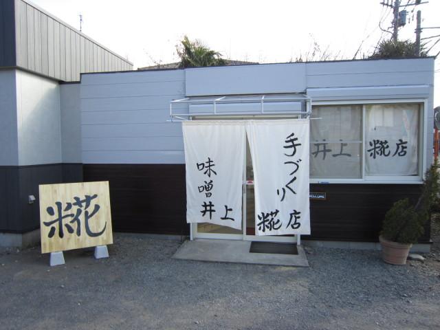 井上糀店の販売店