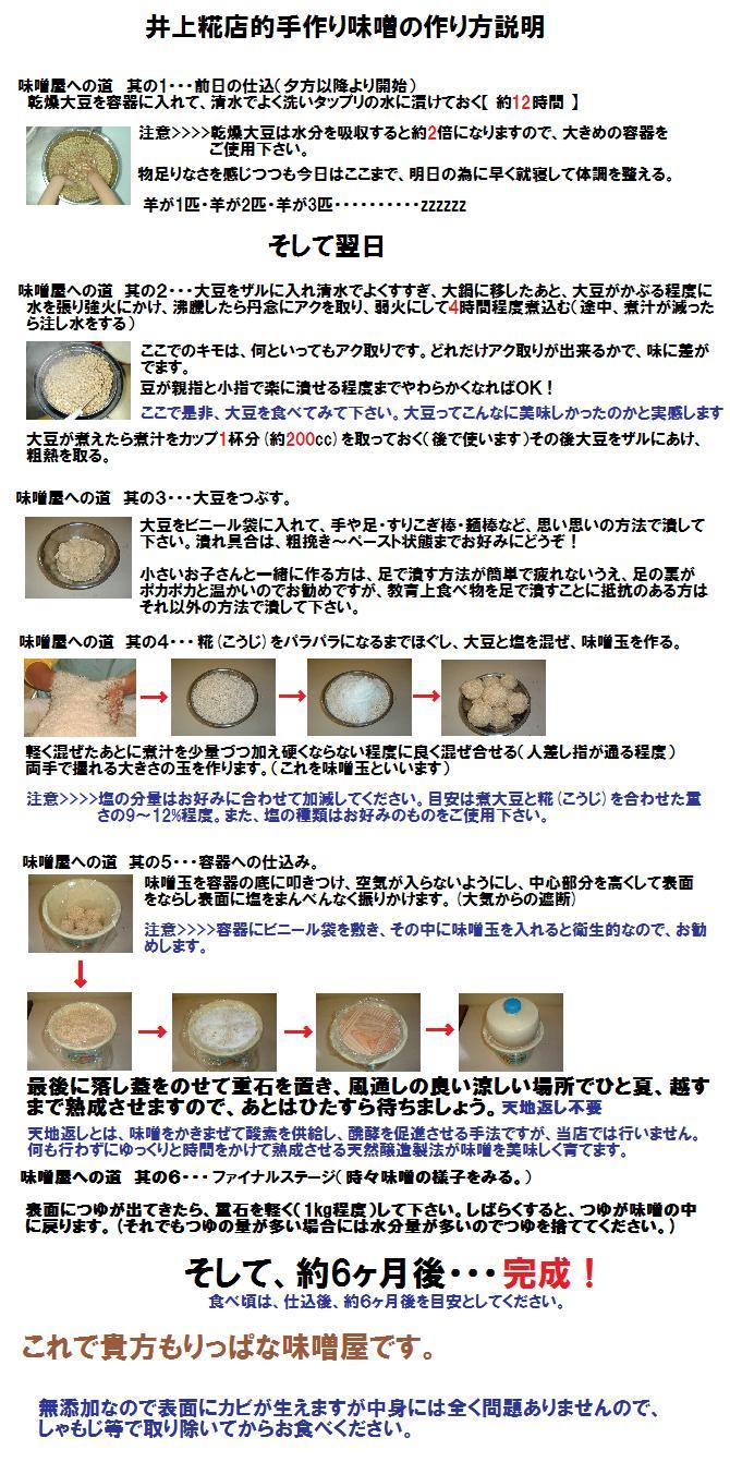 井上糀店的手作り味噌の作り方