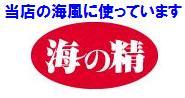 伊豆大島の天然塩 海の精